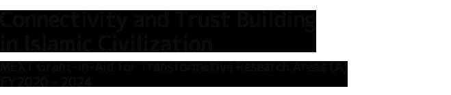 イスラーム的コネクティビティにみる信頼構築 世界の分断をのりこえる戦略知の創造 文部科学省科学研究費助成事業 学術変革領域(A)